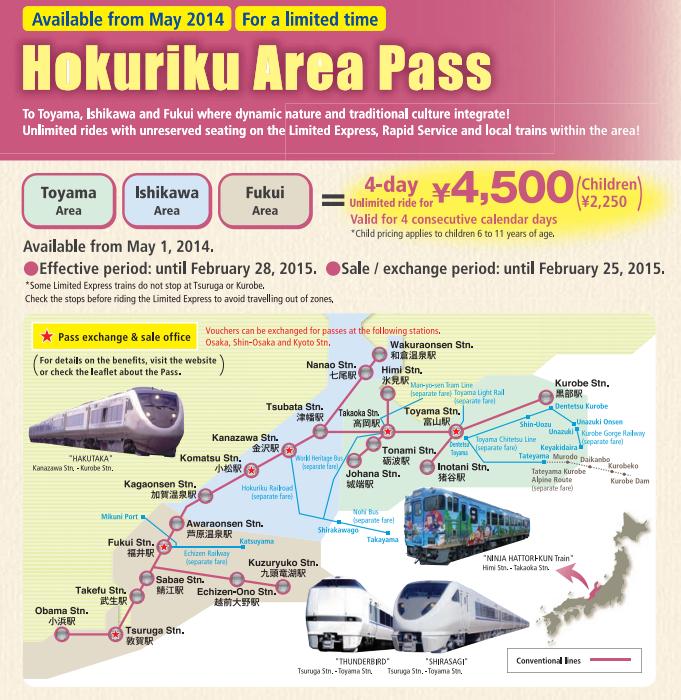 hokoriku area pass