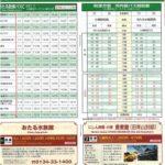otaru bus time table