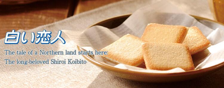 ishiya_chocolate_factory | Shiroi Koibito Park