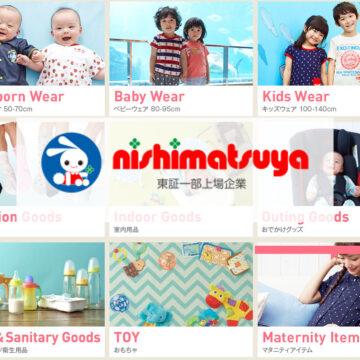 Nishimatsuya ของใช้เสื้อผ้าเด็ก ญี่ปุ่น