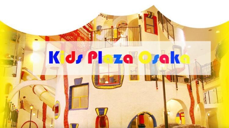 kids plaza osaka|ที่เที่ยวสำหรับเด็ก โอซาก้า