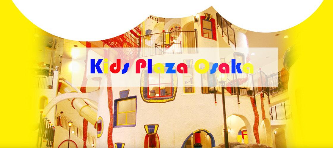 kids plaza osaka ที่เที่ยวสำหรับเด็ก โอซาก้า