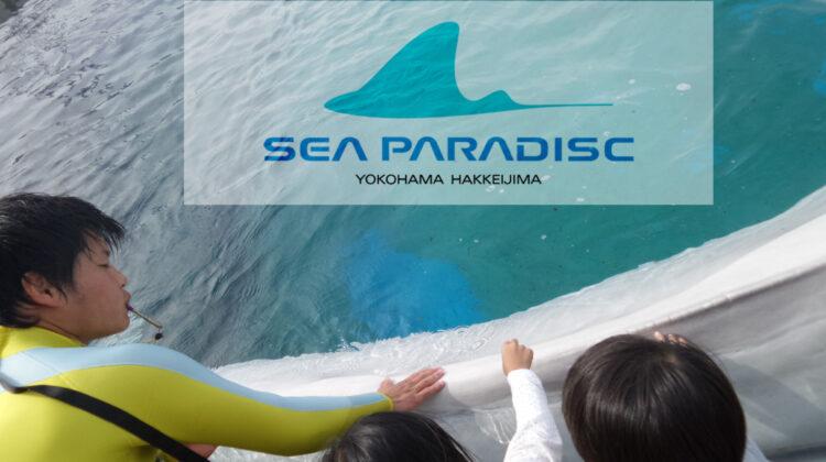 yokohama seaparadise | kids travel in japan | travel with kids |พาลูกเที่ยวญี่ปุ่น