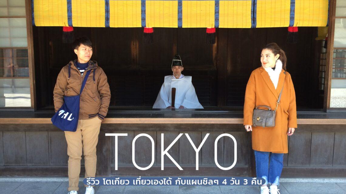 traveloka_japan